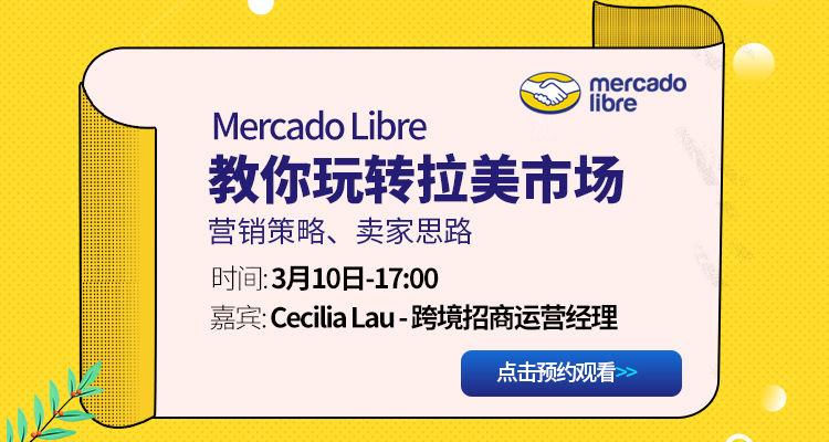 Mercado Libre官方:拉美節假日介紹&促銷打法解析
