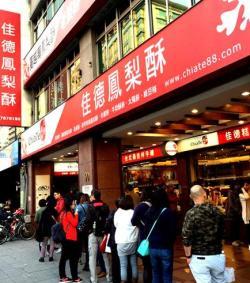 台湾凤梨酥NO1  首战双11销量不重要你们喜欢才好
