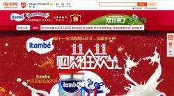 巴西狂欢在中国 烤肉味奶粉双11啥目标