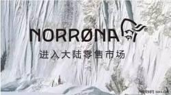 挪威户外品牌Norrona正式进入中国大陆市场