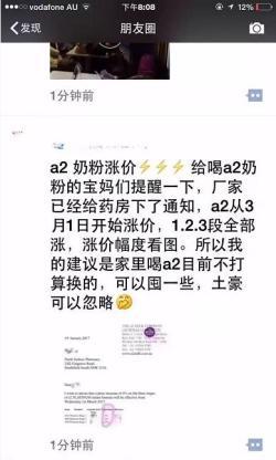 朋友圈疯传A2婴儿奶粉3月份又要涨价?!赶紧囤奶吧!!