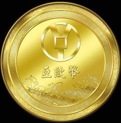 一个亚欧币从0.5元炒到了2.5元