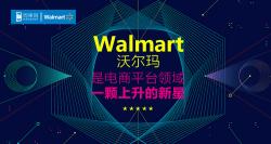 2017沃尔玛(Walmart)招商通道开启