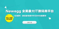 2017全美最大IT数码类平台Newegg入驻通道开启