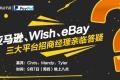 """""""扒点干货""""第60期回顾:亚马逊、wish、eBay三大平台招商经理亲临答疑"""