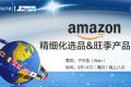"""""""扒点干货""""第61期回顾:亚马逊精细化选品与旺季产品开发"""