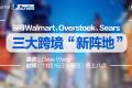 """""""扒点干货""""访谈第68期回顾:探寻Walmart、Overstock、Sears三大跨境""""新阵地"""""""
