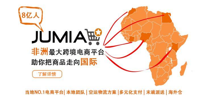 2018非洲Jumia开店入驻通道开启
