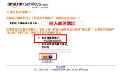 详解  亚马逊日本站注册流程及运营要点