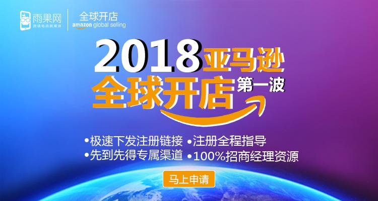 【重磅】2018亚马逊全球开店快速通道开启