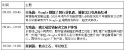 已结束【2018.01.12-深圳】Google 海外营销分享会