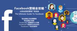 【免费领取】Facebook营销全攻略:从粉丝团经营到广告投放
