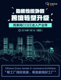 已结束【2018.1.18-义乌】CCEE走入产业带——义乌站