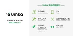 2018俄罗斯UMKA开店入驻通道开启