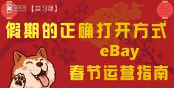 【eBay自习课】话题讨论会之春节假期怎么玩