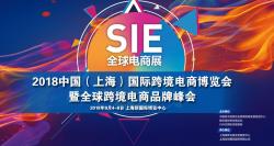 【2018.09.04-上海】SIE-上海国际跨境电商博览会:引进全球跨境贸易合作资源.实现互联网+贸易升级