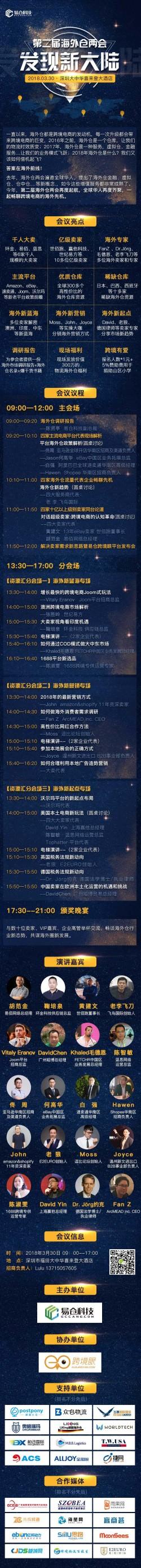 【2018.3.30-深圳】第二届海外仓两会——发现新大陆