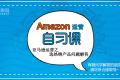 【自习课】Amazon运营之选热销品问题全解答