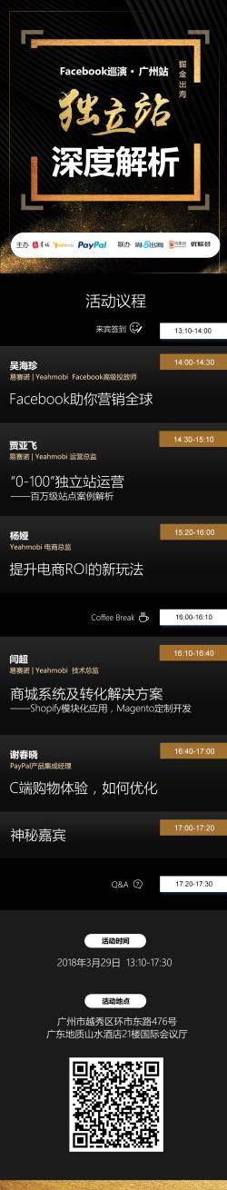 【2018.3.29-广州】Facebook巡演.广州站——独立站深度解析