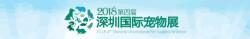 【2018.5.3-深圳】——亚太宠物行业电商及跨境电商高峰论坛