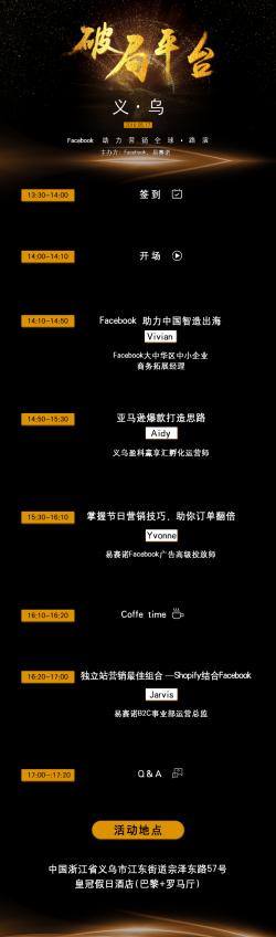 【2018.5.10-义乌】破局平台——Facebook助力营销全球.义乌站