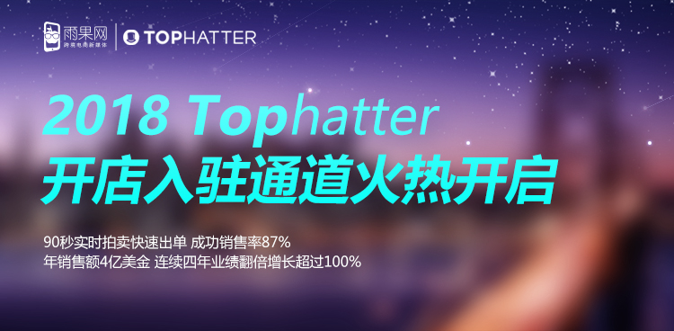 2018Tophatter开店入驻通道火热开启