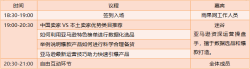 【跨境聊吧】数据化揭秘中国卖家2018蓝海选品