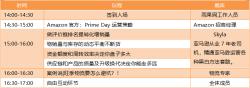【跨境聊吧】探讨超级卖家的PrimeDay会员日精细化运作
