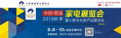 第7届慈溪(秋季)家电展览会