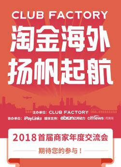 【活动】掘金海外·杨帆起航-2018 CLUB FACTORY 首届商家年度交流会