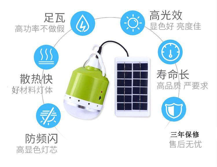 【我最亮】太阳能LED室内应急庭院灯