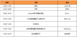 【跨境聊吧】Shopee大马及台湾市场运营秘籍