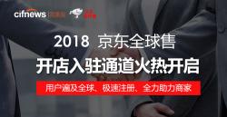 2018京東全球售開店入駐通道火熱開啟!