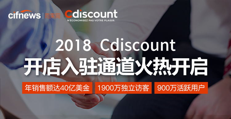 Cdiscount开店入驻通道火热开启