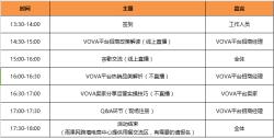 【跨境聊吧】VOVA平台招商经理见面会