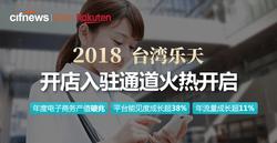2018台湾乐天招商入驻快速通道开启