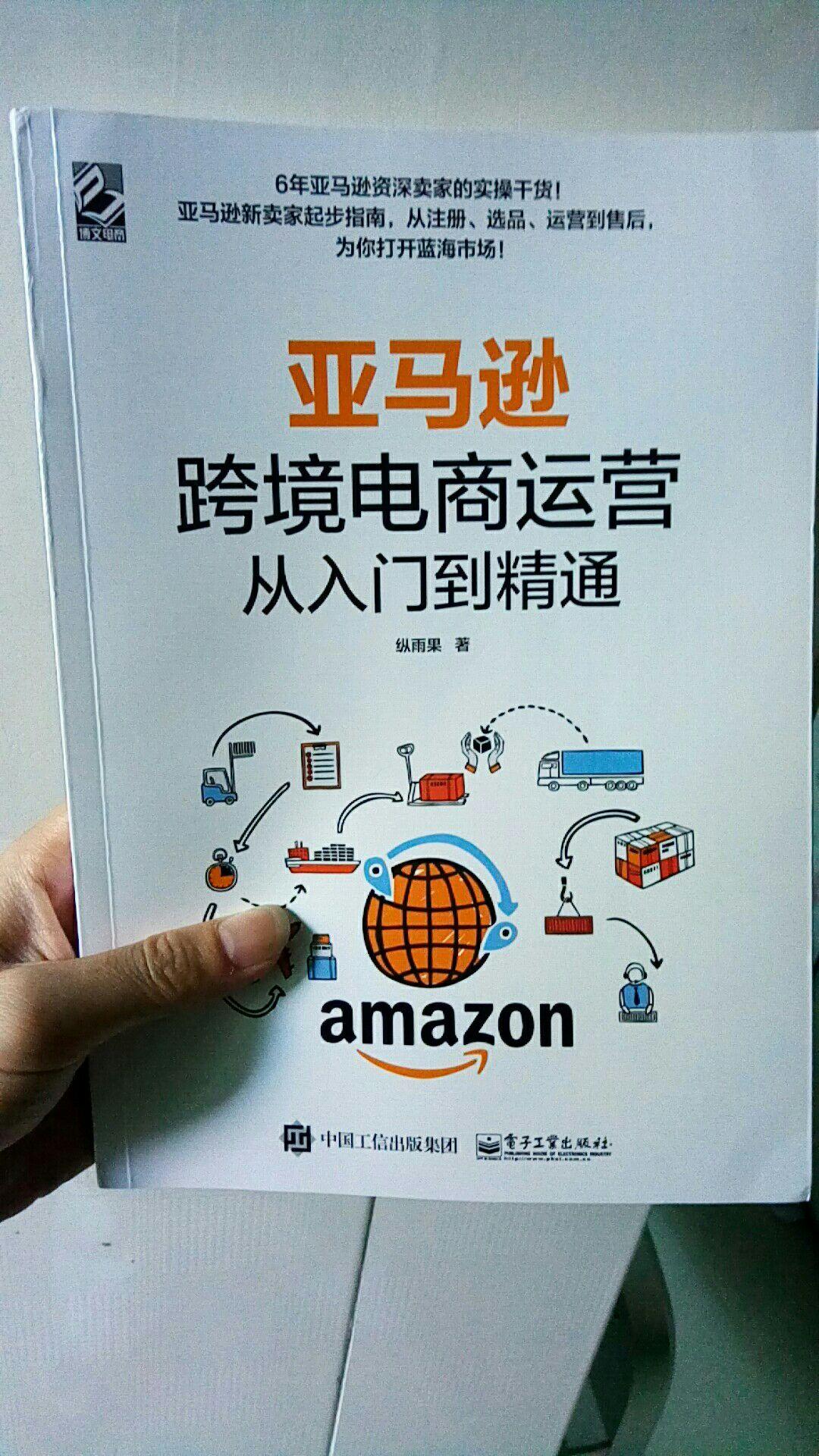 2019年想做跨境电商,可以看看这本亚马逊运营书