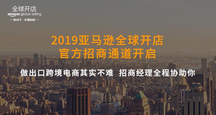 【重磅】2019亚马逊全球开店快速通道开启