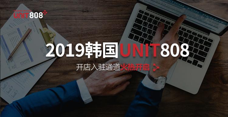 2019韩国Unit808开店入驻通道火热开启