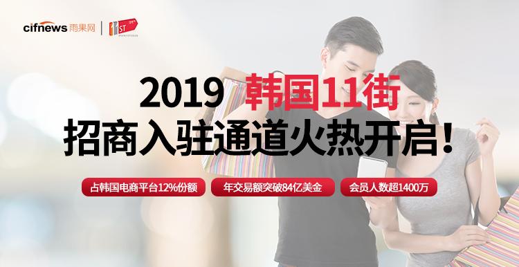 2019年韩国11街招商入驻通道火热开启!