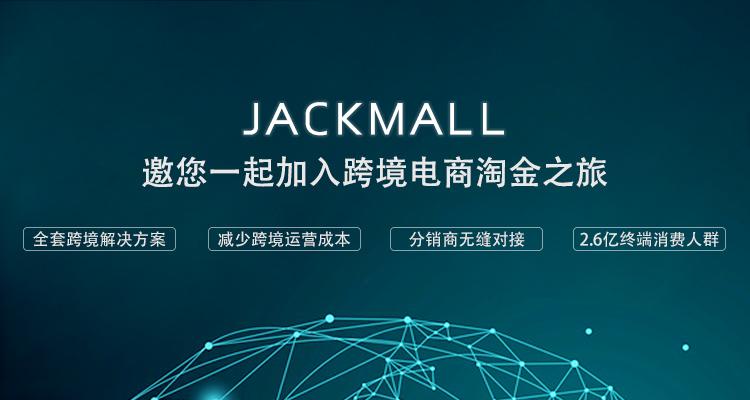 2019JackMall开店绿色通道火热开启