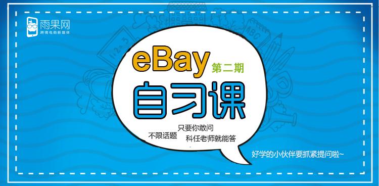 招商经理邀请你一起玩转【eBay自习课】