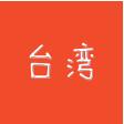台湾产品圈