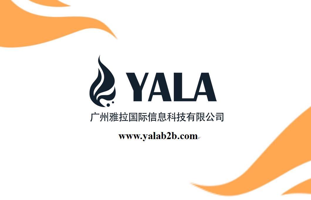 YALA中东贸易平台