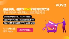 VOVA官方:平台规则、政策介绍及商家服务与入驻