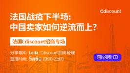【Cdiscount招商专场】法国战疫下半场:中国卖家如何逆流而上?