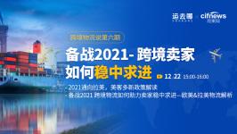 备战2021-跨境卖家如何稳中求进