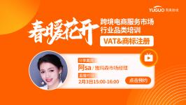 春暖花开-跨境电商服务市场行业品类培训—VAT&商标注册
