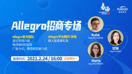 2021雨果跨境全球开店春雨计划-Allegro招商专场