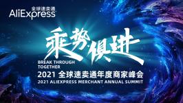 2021全球速賣通年度商家峰會